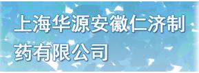 上海竞博jbo下载安徽仁济制药有限公司
