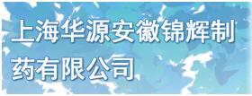 上海ballbet贝博足彩安徽锦辉制药