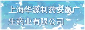 上海竞博jbo下载制药安徽广生药业有限公司