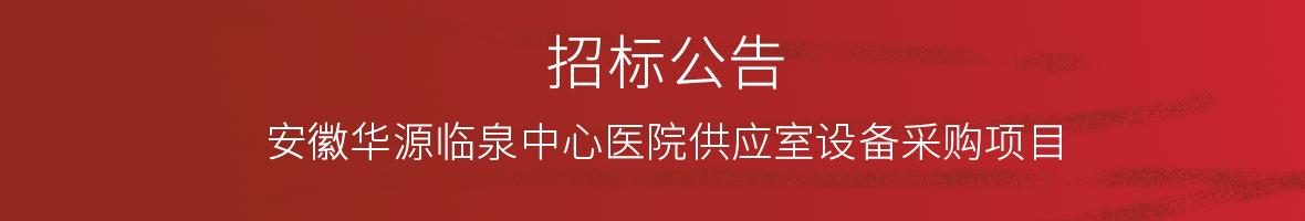 安徽ballbet贝博足彩临泉中心医院供应室设备采购项目