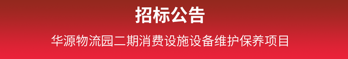贝博足彩app苹果版物流园二期消防设施设备维护保养项目招标公告