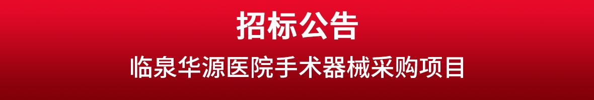 临泉贝博ballbet西甲赞助商官网医院手术器械采购项目