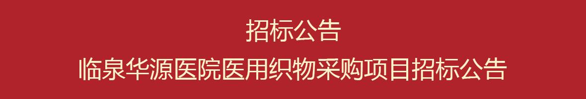 临泉贝博ballbet西甲赞助商官网医院医用织物采购项目招标公告