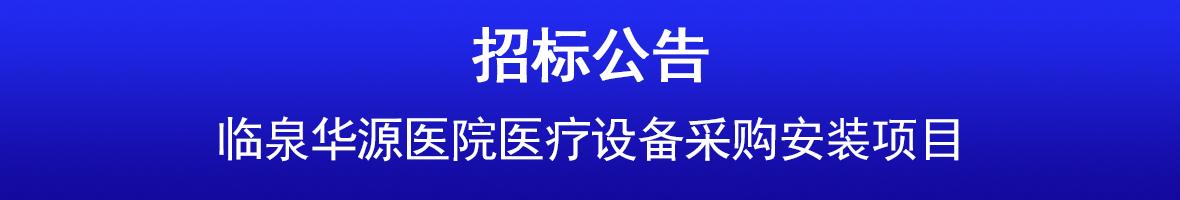 临泉贝博ballbet西甲赞助商官网医院医疗设备采购安装项目
