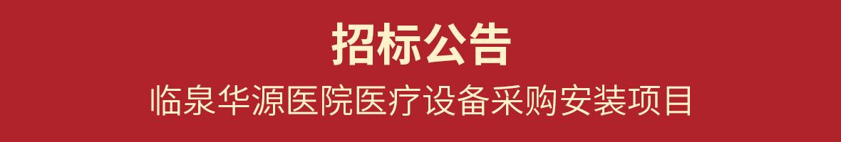 临泉贝博ballbet西甲赞助商官网医院医疗设备采购安装项目---延期版