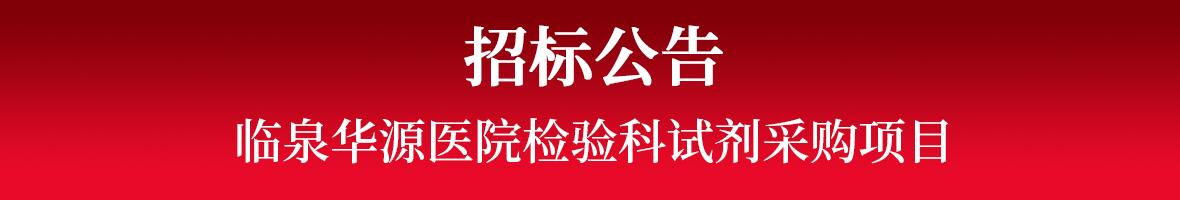 临泉贝博ballbet西甲赞助商官网医院检验科试剂采购项目招标公告