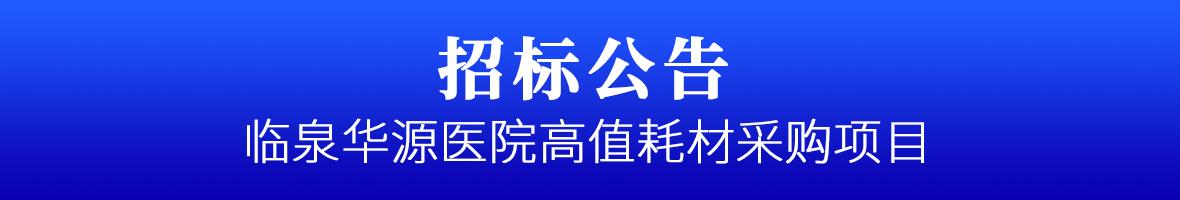 临泉贝博ballbet西甲赞助商官网医院高值耗材采购项目招标公告