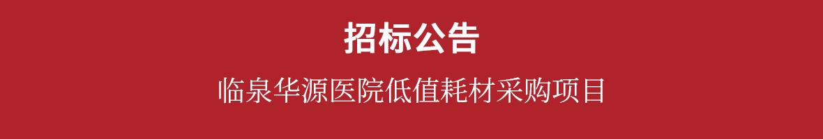 临泉贝博ballbet西甲赞助商官网医院低值耗材采购项目招标公告