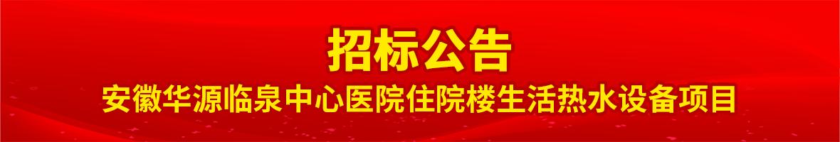 安徽贝博ballbet西甲赞助商官网临泉中心医院住院楼生活热水设备项目招标公告