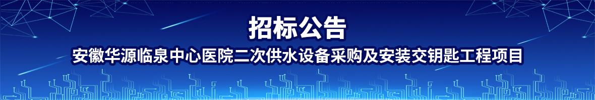 安徽贝博ballbet西甲赞助商官网临泉中心医院二次供水设备采购及安装交钥匙工程项目招标公告