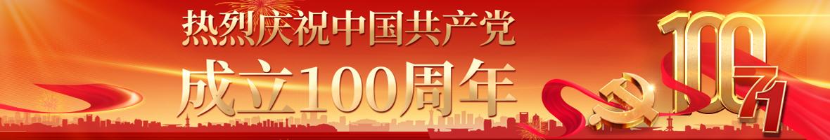 建党100周年2