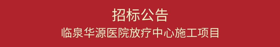 临泉贝博ballbet西甲赞助商官网医院放疗中心 施工项目招标公告